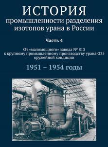 История промышленности разделения изотопов урана в России. Ч. 4. — 2015