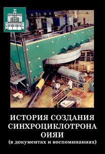 История создания синхроциклотрона ОИЯИ (в документах и воспоминаниях). — 2014