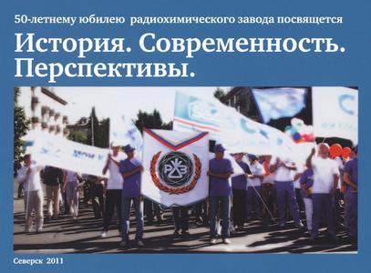 Кан Т. В. и др. История. Современность. Перспективы. — 2011