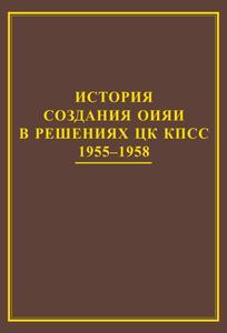 История создания ОИЯИ в решениях ЦК КПСС. 1955–1958. — 2015