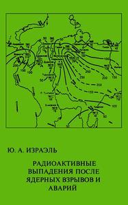 Израэль Ю. А. Радиоактивные выпадения после ядерных взрывов и аварий. — 1996