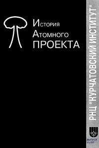 Курчатовский институт. История атомного проекта. Вып. 11. — 1997