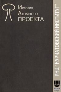 Курчатовский институт. История атомного проекта. Вып. 12. — 1997