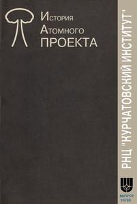 Курчатовский институт. История атомного проекта. Вып. 14. — 1998