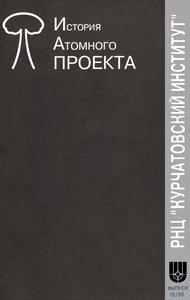 Курчатовский институт. История атомного проекта. Вып. 15. — 1998