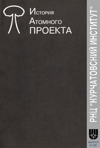 Курчатовский институт. История атомного проекта. Вып. 16. — 1998