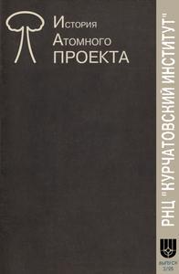 Курчатовский институт. История атомного проекта. — Вып. 3. — 1995