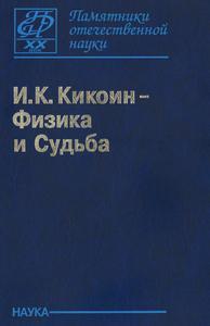 И. К. Кикоин — Физика и Судьба. — 2008