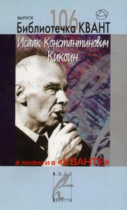 Исаак Константинович Кикоин в жизни и в «Кванте». — 2008
