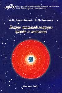 Колдобский А. Б., Насонов В. П. Вокруг атомной энергии: правда и вымыслы. — 2002