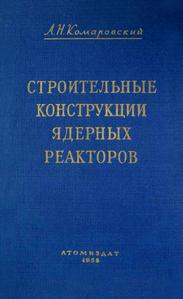 Комаровский А. Н. Строительные конструкции ядерных реакторов. — 1958