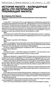 Коровин Ю. А., Мурогов В. М. История МАГАТЭ — календарные даты. — 2007