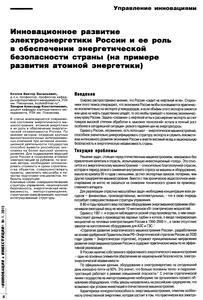 Козлов В. В., Захаров А. К. Инновационное развитие электроэнергетики России и ее роль в обеспечении энергетической безопасности страны. — 2015