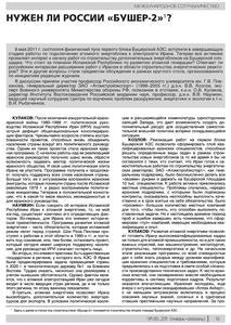 Козлов В. В. и др. Нужен ли России «Бушер-2»? — 2011
