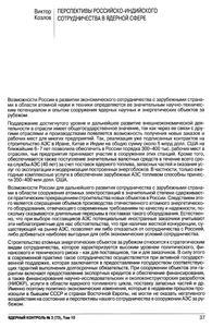 Козлов В. В. Перспективы развития российско-индийского сотрудничества в ядерной сфере. — 2004