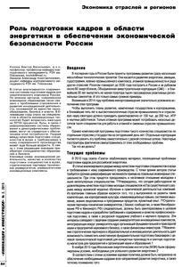 Козлов В. В. Роль подготовки кадров в области энергетики в обеспечении экономической безопасности России. — 2015