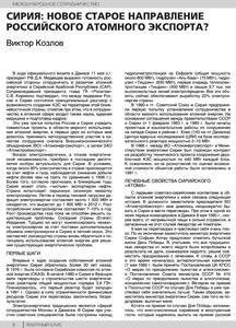 Козлов В. В. Сирия: новое старое направление российского атомного экспорта? — 2010