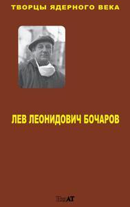 Козлова Е. А. Лев Леонидович Бочаров. — 2017