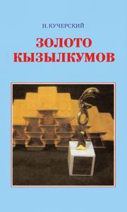 Кучерский Н. И. Золото Кызылкумов. — 1998