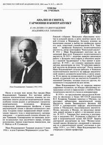 Кузнецов Н. Т. и др. Анализ и синтез, гармония и контрапункт. — 2004