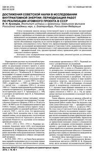 Кузнецов В. Н. Достижения советской науки в исследовании внутриатомной энергии. — 2019