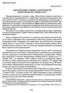 Кузнецов В. Н. Обеспечение режима секретности деятельности завода № 817. — 2018