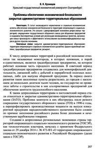 Кузнецов В. Н. Проблемы обеспечения экономической безопасности закрытых административно-территориальных образований. — 2018