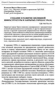 Кузнецов В. Н. Создание и развитие жилищной инфраструктуры в закрытых городах Урала. — 2018