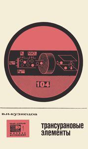 Кузнецов В. И. Трансурановые элементы. — 1969