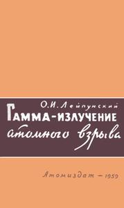 Лейпунский О. И. Гамма-излучение атомного взрыва. — 1959