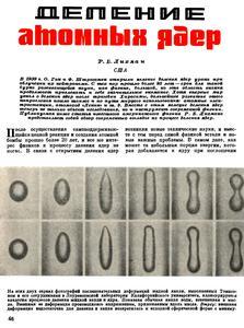 Лихман Р. Б. Деление атомных ядер. — 1966