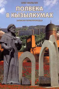 Мальгин О. Н. Полвека в Кызылкумах. — 2013