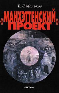 Мальков В. Л. «Манхэттенский проект»: разведка и дипломатия. — 1995