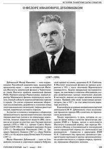 Михайлов Ю. М. и др. О Федоре Ивановиче Дубовицком. — 2018