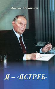 Михайлов В. Н. Я — «ястреб». — 2008