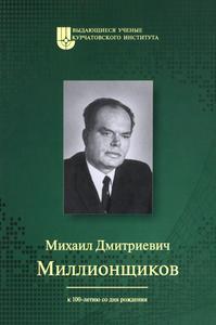 Михаил Дмитриевич Миллионщиков. — 2014