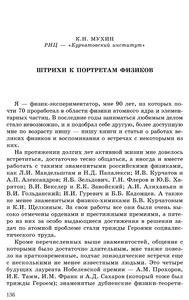 Мухин К. Н. Штрихи к портретам физиков. — 2010