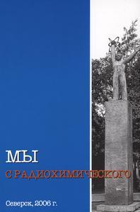 Суслова Е. В. и др. Мы с радиохимического. — 2006