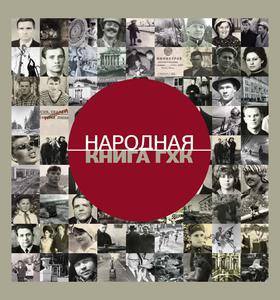 Народная книга ГХК. — 2014