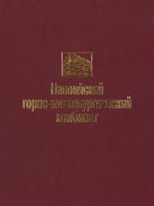 Навоийский горно-металлургический комбинат. — 2002