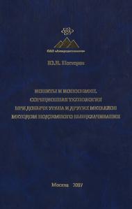 Нестеров Ю. В. Иониты и ионообмен. — 2007