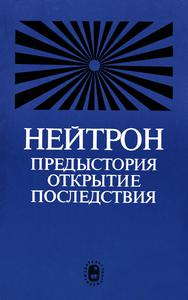 Нейтрон: предыстория, открытие, последствия. — 1975