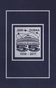 Объединенному институту ядерных исследований — 55 лет. — 2011