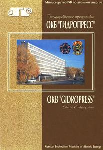 ОКБ «Гидропресс». — 2001