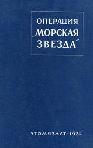 Операция «Морская звезда». — 1964