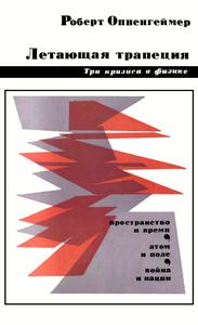 Оппенгеймер Р. Летающая трапеция. — 1967