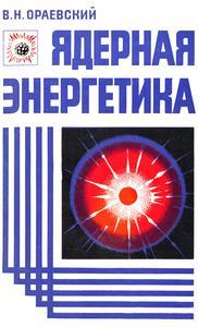 Ораевский В. Н. Ядерная энергетика. — 1978