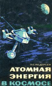 Педерсен Э. С. Атомная энергия в космосе. — 1967