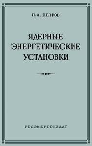 Петров П. А. Ядерные энергетические установки. — 1958
