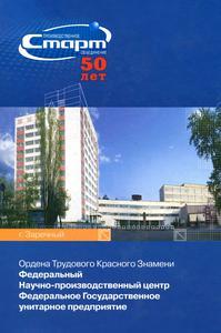 Производственное объединение «Старт» (г. Заречный). — 2008